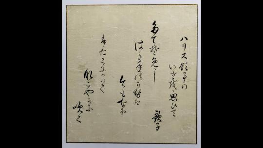 「青天を衝け」主人公 渋沢栄一先生と下田 ⑨