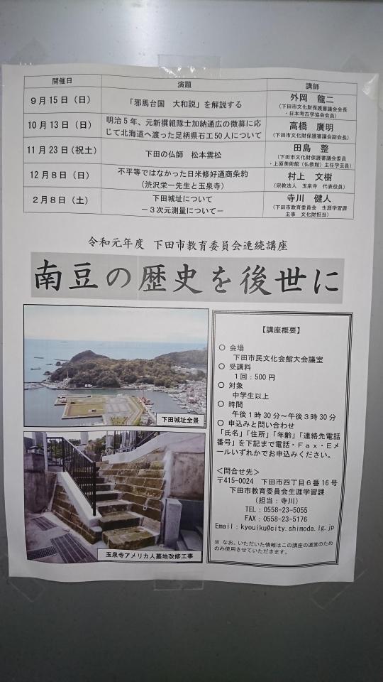 【南豆の歴史を後世に】 下田市教育委員会講座のお知らせ   不平等ではなかった日米修好通商条約